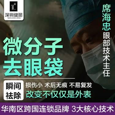 【深圳@席海忠】祛眼袋