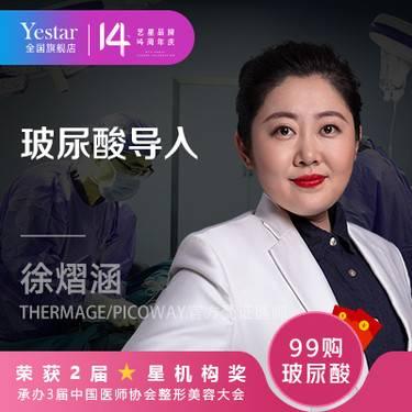 【上海@上海艺星医疗美容医院】水光针