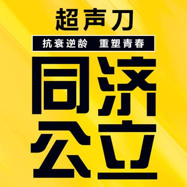 【武汉@华中科技大学同济医学院医院】超声刀