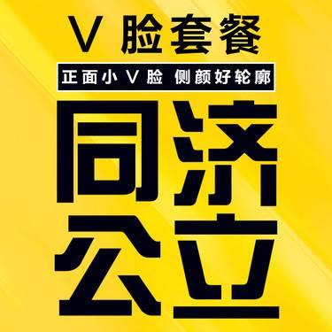 【武汉@华中科技大学同济医学院医院】V脸套餐