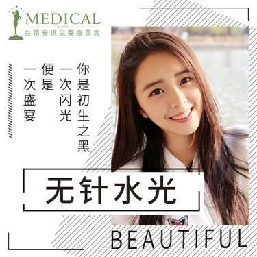 【合肥@合肥白領安琪兒醫療美容】無針水光