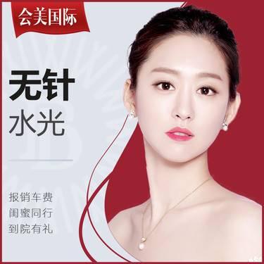 【深圳@會美國際·吳波皮膚美容診所】無針水光