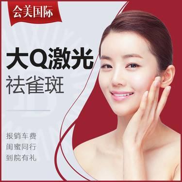 【深圳@會美國際·吳波皮膚美容診所】激光祛斑