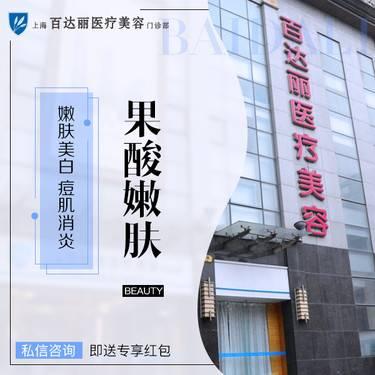 【上海@上海百達麗醫療美容門診部】果酸煥膚