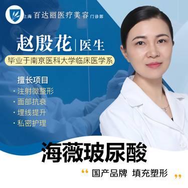 【上海@上海百達麗醫療美容門診部】玻尿酸豐面頰