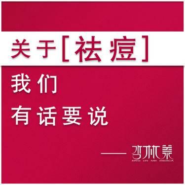 【北京@高春紅】紅藍光祛痘