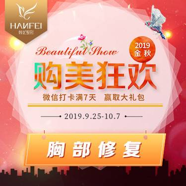 https://heras.igengmei.com/service/2019/09/28/07ee25999a-half