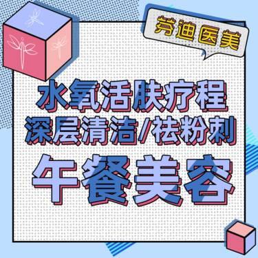 【杭州@杭州芬迪医疗美容诊所】水氧活肤