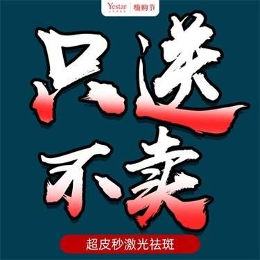 【深圳@深圳藝星醫療美容醫院】皮秒激光