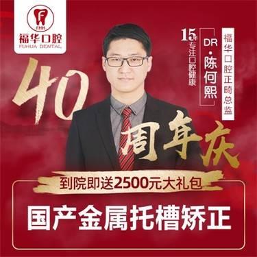 【深圳@深圳福华口腔医院】托槽牙齿矫正