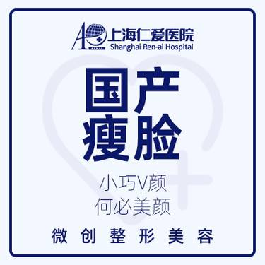 【上海@上海仁愛醫院】瘦臉針