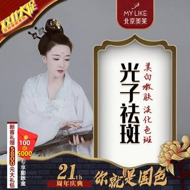 【北京@北京美萊醫療美容醫院】光子嫩膚