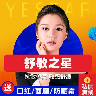 【深圳@深圳藝星醫療美容醫院】皮膚綜合管理套餐