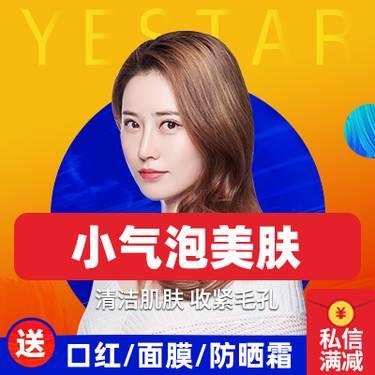 【深圳@深圳藝星醫療美容醫院】小氣泡美膚