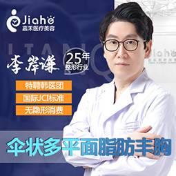 【北京@北京嘉禾医疗美容】自体脂肪隆胸