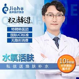 【北京@北京嘉禾医疗美容】水氧活肤