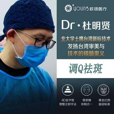 【北京@北京歐揚醫療美容門診部】激光祛斑