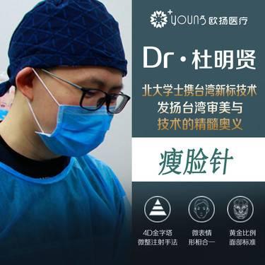 【北京@北京欧扬医疗美容门诊部】瘦脸针