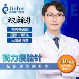 【北京@北京嘉禾医疗美容】瘦脸针