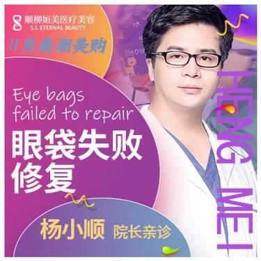 【鄭州@楊小順】眼袋修復整形項目圖片