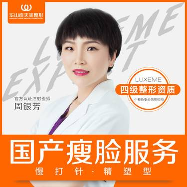 【杭州@杭州华山连天美医疗美容医院】瘦脸针