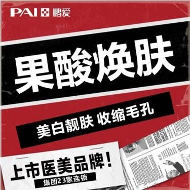 https://heras.igengmei.com/service/2019/11/02/80fa7bd93d-half
