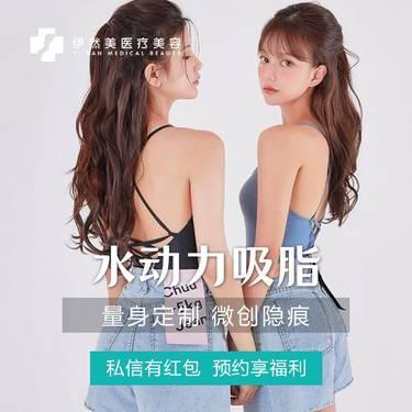 【深圳@林飞鸿】吸脂瘦大腿整形项目图片