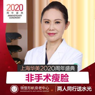 【上海@上海华美医疗美容医院】瘦脸针