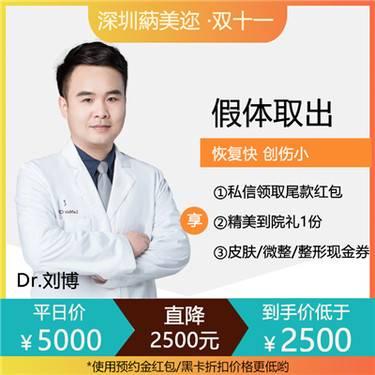 【深圳@劉博】鼻部硅膠假體取出