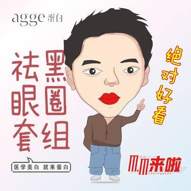 【上海@agge 蛋白醫療美容(上海店)】激光祛黑眼圈