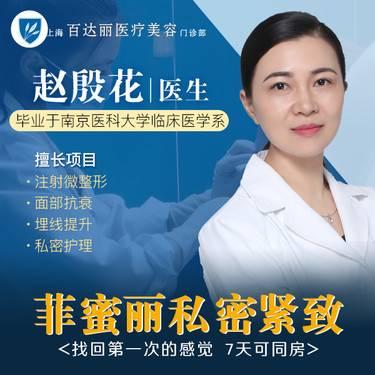 【上海@上海百达丽医疗美容门诊部】阴道紧缩