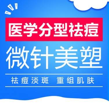 【上海@上海虹桥医院-医学祛痘中心】微针祛痘坑