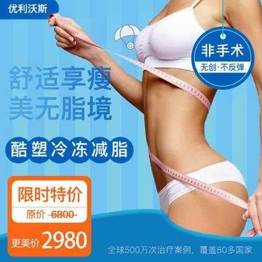 【上海@上海優利沃斯醫療美容診所】冷凍溶脂
