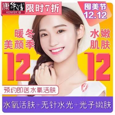【廣州@康華清醫療美容門診部】皮膚綜合管理套餐