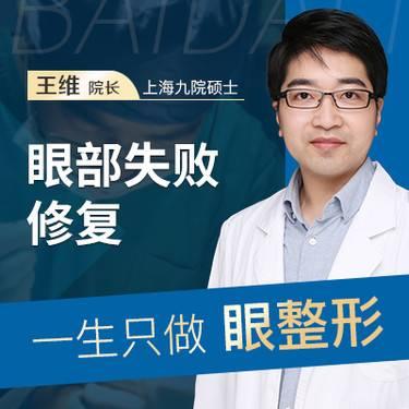 【北京@王維】雙眼皮修復
