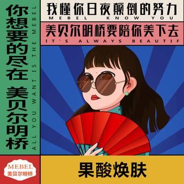【上海@上海美貝爾明橋醫療整形美容】果酸煥膚
