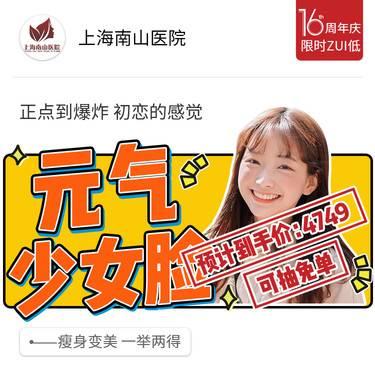 【上海@季锦付】自体脂肪填充面部