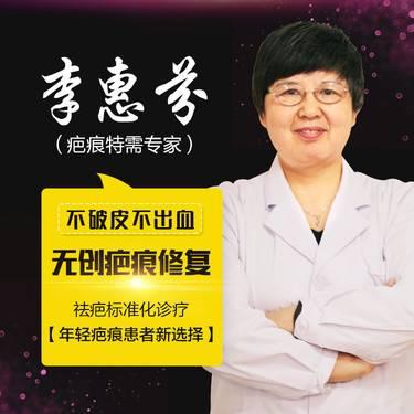 【上海@上海虹口长江医院】祛疤套餐整形项目图片