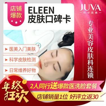 https://heras.igengmei.com/service/2019/12/06/96847df3b5-half