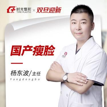 【上海@上海时光整形外科医院】瘦脸针