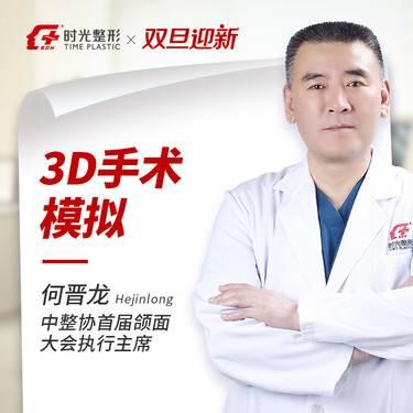 【上海@上海時光整形外科醫院】輪廓套餐