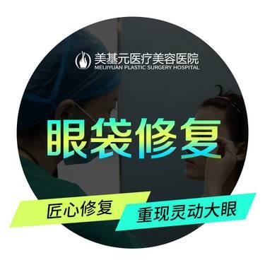【武漢@項利姣】眼袋修復整形項目圖片