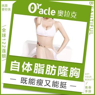 【杭州@常德成】自体脂肪隆胸