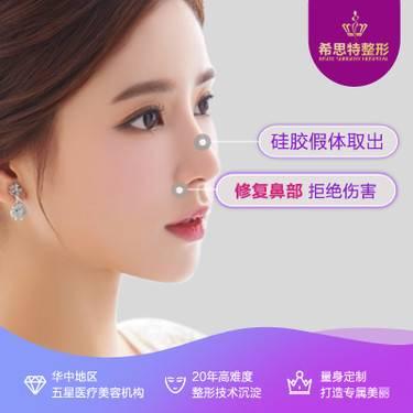 【武汉@杨权明】鼻部硅胶假体取出