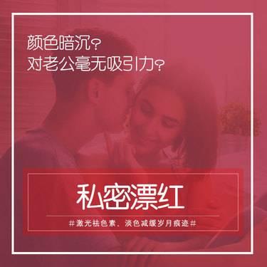 【上海@上海光博士医疗美容】阴唇漂红