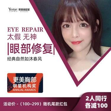 【上海@许炎龙】眼部修复