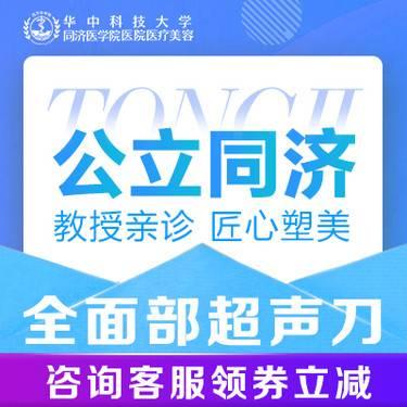 【武汉@华中科技大学同济医学院医院】超声提升