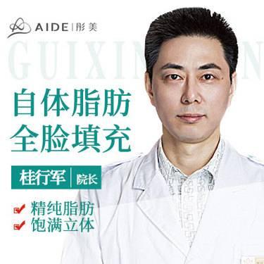 【北京@桂行軍】自體脂肪面部年輕化