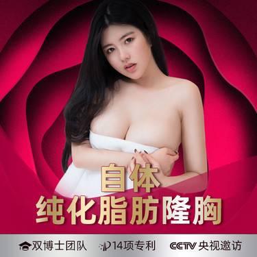 【北京@朱金成】自体脂肪隆胸