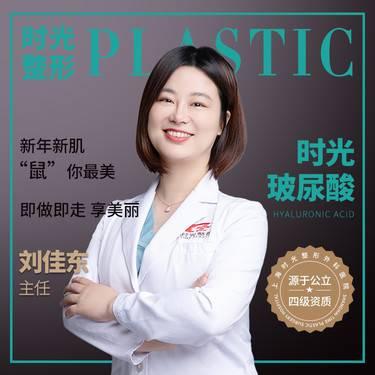 【上海@上海時光整形外科醫院】玻尿酸注射